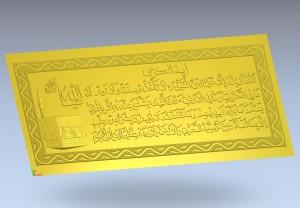 аят Аль Курси